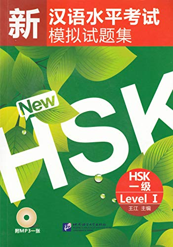 9787561928141: Simulated Tests of the New Chinese Proficiency Test HSK (HSK Level 1) (Discs Included) (Chinese Edition) (English and Chinese Edition)