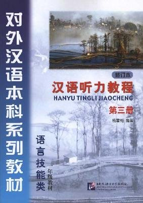 9787561928240: Chinese Listening Course, Vol 3 (Revised Edition, Discs Included) (Chinese Edition)