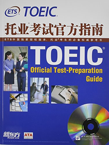 toeic official guide with cd ets educational testing service rh abebooks com toeic official preparation guide toeic official guide download