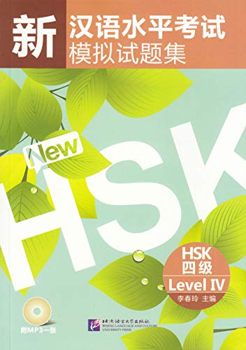 9787561928806: Stimulated Tests of the New Chinese Proficiency Test HSK (HSK Level 4) (Discs Included) (Chinese Edition)