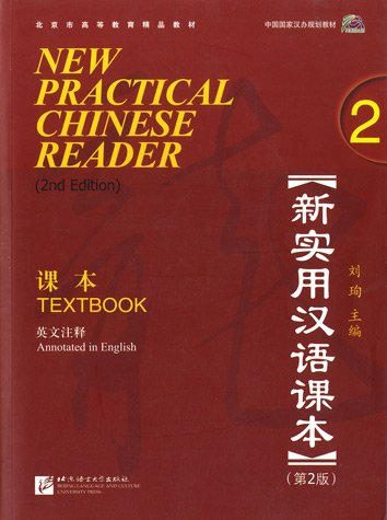 New Practical Chinese Reader, Vol. 2 (2nd: Xin, Liu