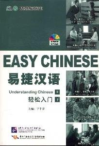 9787561929087: Easy Chinese-Understanding Chinese: Paperback Edition. Vol 2 (Discs Included) (Chinese Edition)