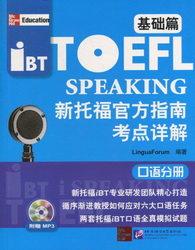 9787561929278: Official Guide to the TOEFL test centers Detailed Basics spoken volumes (including 1MP3)(Chinese Edition)
