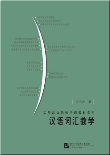 Vocabulary Teaching in Chinese (Chinese Edition): yuan yu lin