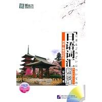 New Thought of Japanese Vocabulary-Lexical Origin+Associative Memory-CD: an ning