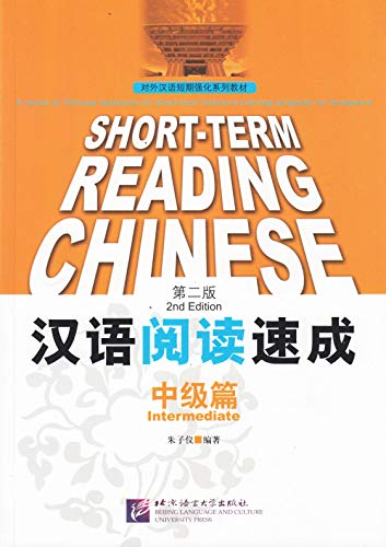 9787561929902: Short-Term Chinese ReadingIntermediate2nd Edition (Chinese Edition)