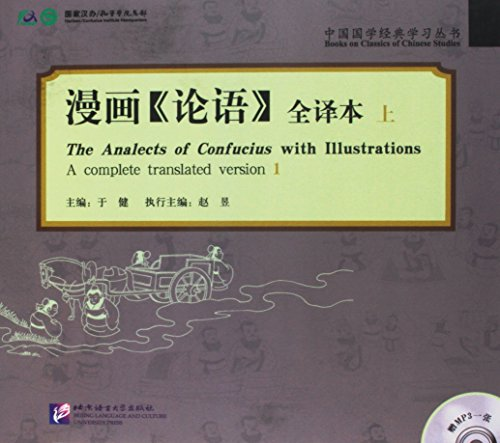 9787561930137: The Analects of Confucius with Illustrations (A completed translated version) (1)
