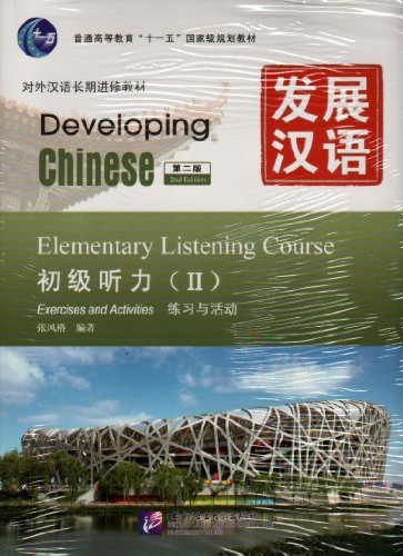 9787561930144: Developing Chinese: Elementary Listening Course 2 (2nd Ed.) (w/MP3) (English and Chinese Edition)