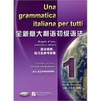 9787561930199: Una Grammatica Italiana Per Tutti: Vol.1 (Italian and Chinese Edition)