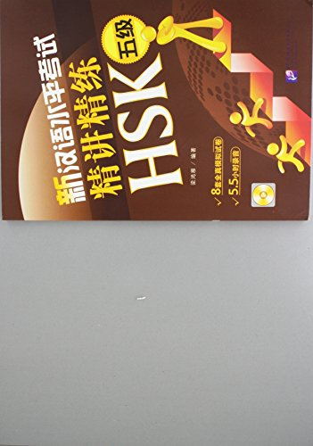 9787561930243: An Intensive Guide to the New HSK - Test-Instruction and Practice (Level 5)