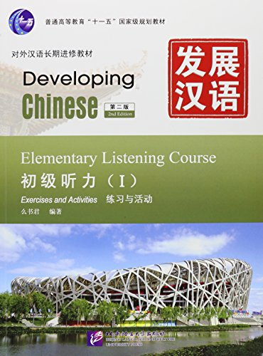 9787561930632: Developing Chinese: Elementary Listening Course 1 (2nd Ed.) (w/MP3) (English and Chinese Edition)