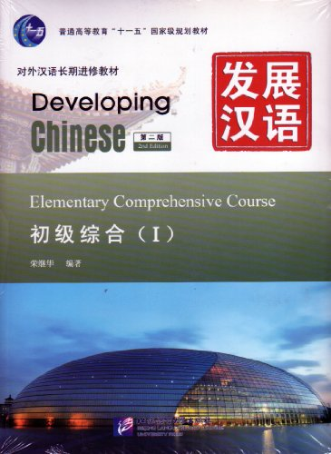 9787561930762: Developing Chinese - Elementary Comprehensive Course vol.1