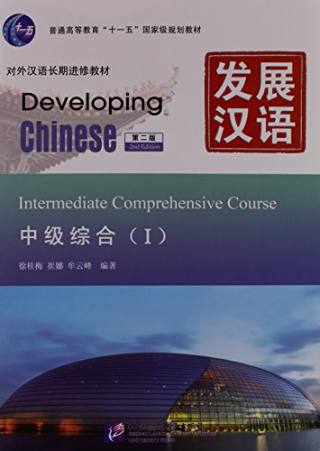 9787561930892: Developing Chinese-Intermediate Comprehensive Course-I(2nd Edition)(With MP3 CD)(Chinese Edition)