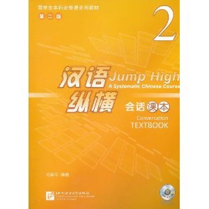 Jump HighA Systematic Chinese Course Conversation Textbook 2: zhu, ma xin yu bian