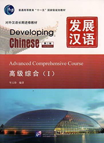 9787561931332: Developing Chinese: Advanced Comphrehensive Course 1 (2nd Ed.) (w/MP3)