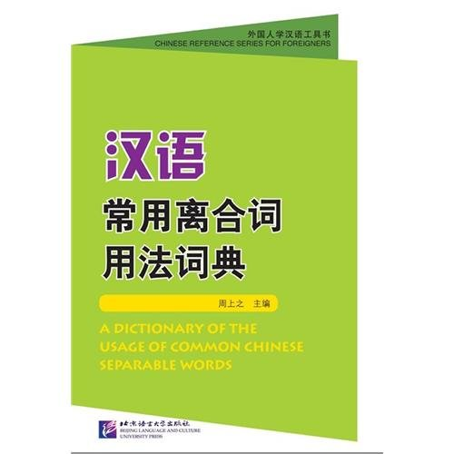 A Dictionary of the Usage of Common Chinese Separable Words: zhou shang zhi zhu bian