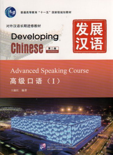 Developing Chinese: Advanced Speaking Course 1 (2nd Ed.) (w/MP3): Wang Shu Hong