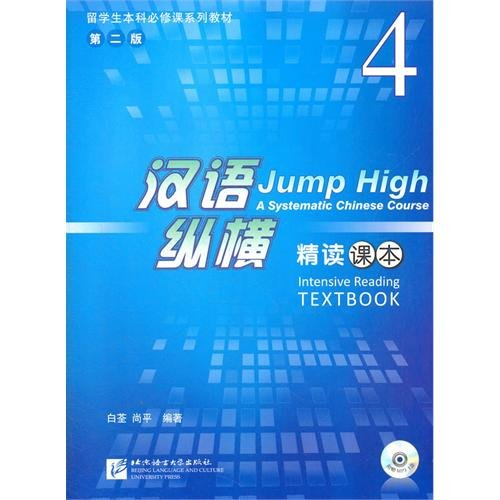 The Chinese aspect Intensive textbooks 4 (1MP3) White Tsuen 9787561931523Y34(Chinese Edition): BAI ...