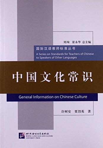 Chinese cultural knowledge Xushu An 9787561931714Y34.(Chinese Edition): XU SHU AN