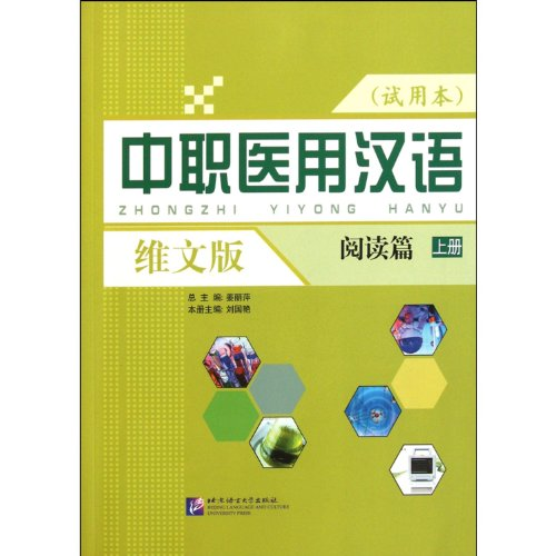 Chinese medical vocational (Read article ) (Vol.1) ( Balakrishnan Edition ) ( Try this )(Chinese ...