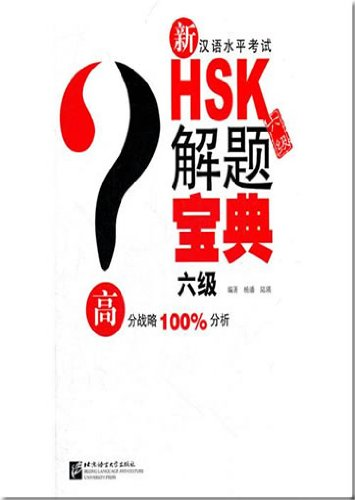 New Chinese Proficiency Test HSK problem solving Collection 6 (with CD-ROM)(Chinese Edition): YANG ...