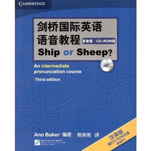 Cambridge International English voice tutorial ShiporSheep (British: BEI KE (Ann
