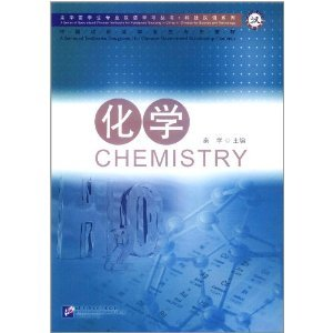 9787561932278: Chemistry (A Series of Specialized Chinese Textbooks for Foreigners Studying in China: Chinese for Science and Technology) (Chinese Edition)