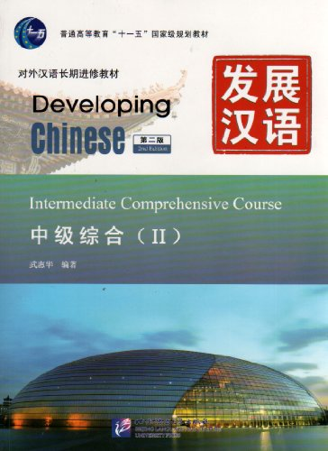 9787561932391: Developing Chinese: Intermediate Comprehensive Course 2 (2nd Ed.) (w/MP3)