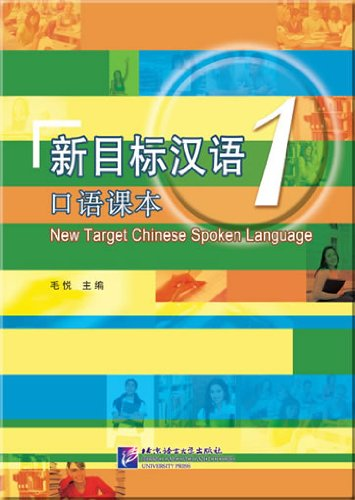 9787561932711: New Target Chinese Spoken Language vol.1