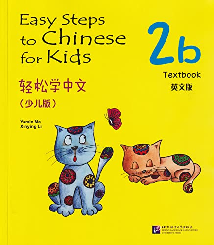 9787561932728: Easy Steps to Chinese for Kids 2B: Textbook (W/CD) (Chinese Edition)