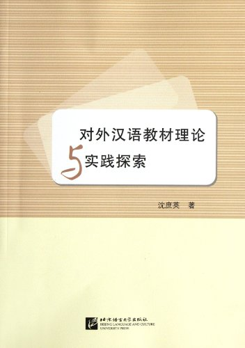 Foreign language teaching Theory and Practice(Chinese Edition): SHEN SHU YING
