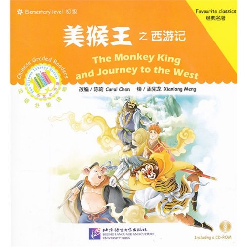 Journey to the West - Monkey King For Beginners (1CD) (Chinese Edition): Chen Qi