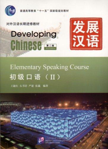 Developing Chinese: Elementary Speaking Course 2 (2nd: Wang Shu Hong;