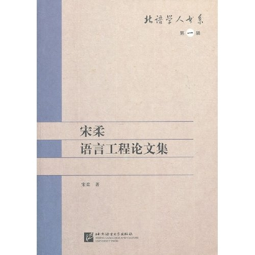 Song Rou Language Engineering Proceedings North language learning book series. the first series(...