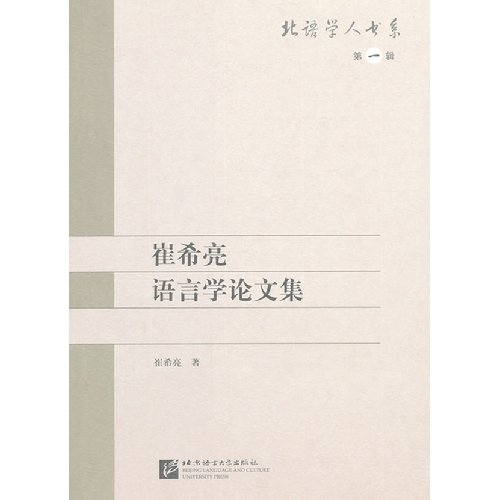 Cui Xiliang Linguistics Proceedings - first series(Chinese Edition): CUI XI LIANG