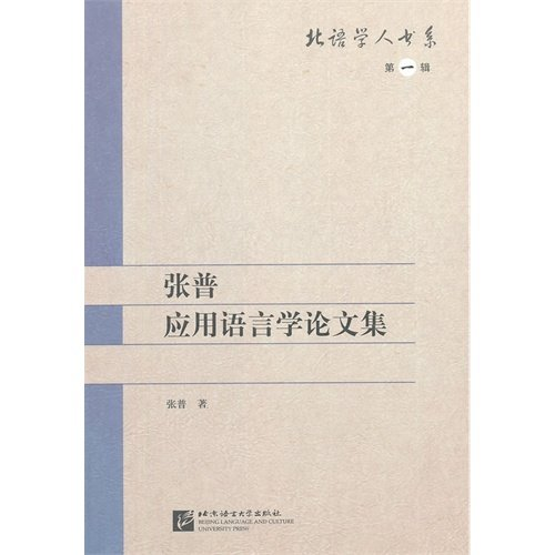 Zhang Pu Applied Linguistics Proceedings North language learning book series Series(Chinese Edition...