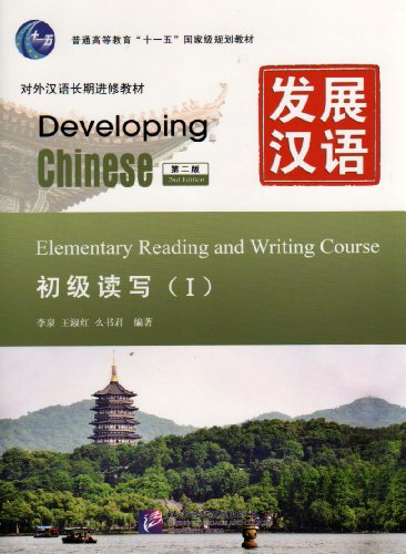 9787561933602: Developing Chinese: Elementary Reading and Writing Course 1 (2nd Ed.) (English and Chinese Edition)
