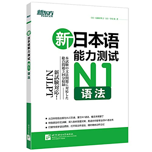9787561933657: New Oriental New Japanese Language Proficiency Test N1 syntax (with MP3)(Chinese Edition)