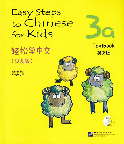 9787561933725: Easy Steps to Chinese for Kids 3A: Textbook (W/CD) (Chinese Edition)