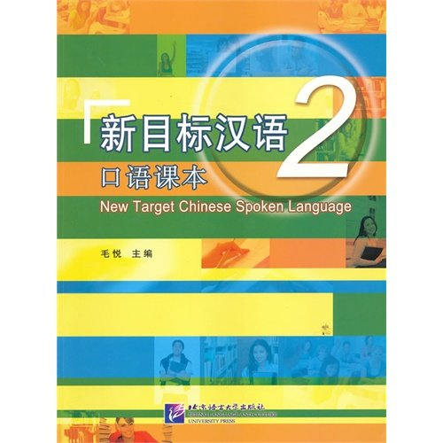 9787561933763: New Target Chinese Spoken Language (Chinese Edition)