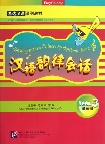 VTech Chinese textbook series the Prosodic session: 3 (with MP3)(Chinese Edition): DA SHI PING . DA...