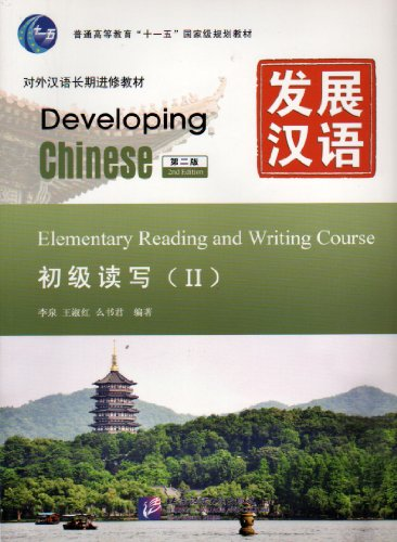 Developing Chinese: Elementary Reading and Writing Course 2 (2nd Ed.): Li Quan