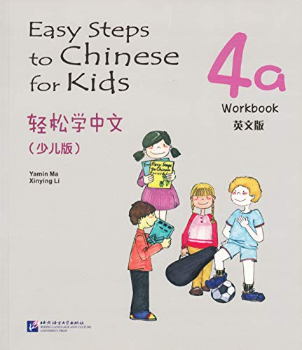 9787561934777: Easy Steps to Chinese for Kids 4A: Workbook (English and Chinese Edition)