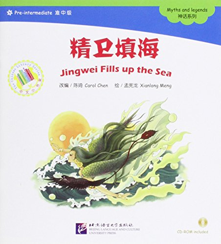 9787561935446: Jingwei Fills Up the Sea - the Chinese Library Series