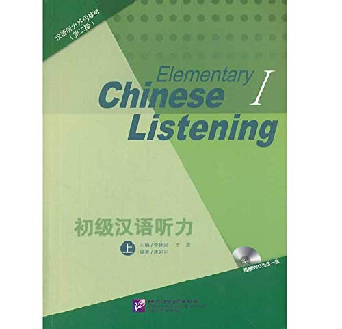 9787561936337: Elementary Chinese Listening vol.1