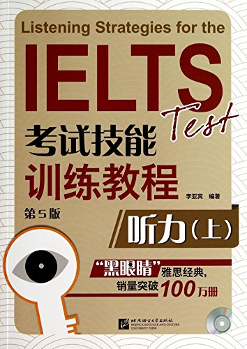Listening Strategies for IELTS Test(Chinese Edition): BEN SHE.YI MING