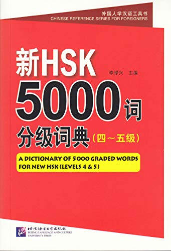 9787561937594: A Dictionary of 5000 Graded Words for New HSK, Levels 4-5 (English and Chinese Edition)