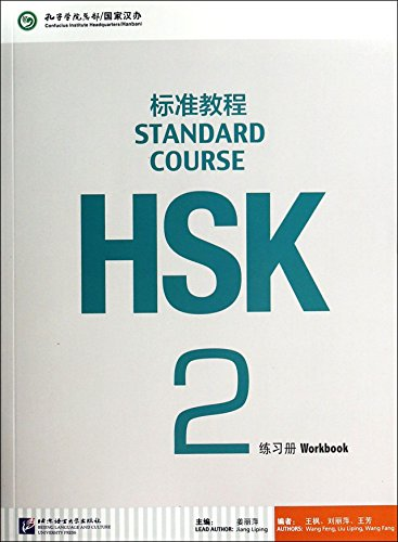 9787561937808: HSK Standard Course 2 - Workbook (With 1 MP3) (English and Chinese Edition)