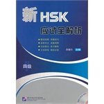 9787561938355: New HSK Analysis Level 4 (English and Chinese Edition)
