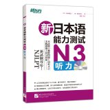 New Oriental New JLPT N3 Listening (with MP3)(Chinese Edition): RI ] XIAO YUAN YA JI ZI . [ RI ] ...